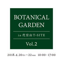 4/21(土)~22(日)蔦屋書店 代官山T-SITEで開催される『BOTANICAL GARDEN』に出店します!