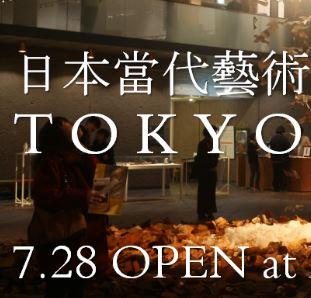 台湾で7/28~9/30まで開催される「TOKYO Illusion 日本當代藝術展」に展示中!