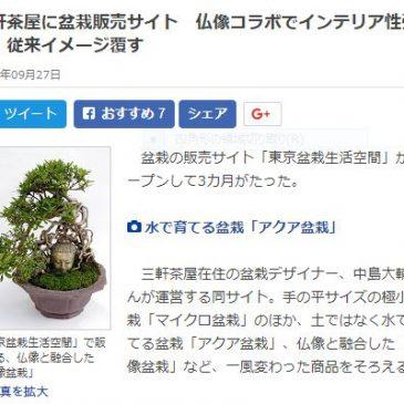 三軒茶屋経済新聞(9/27付)に紹介されました!