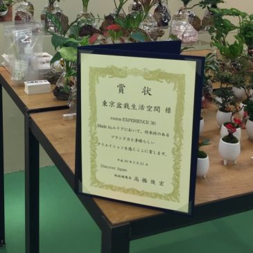 『Discover Japan 高橋統括編集長賞』を受賞!「Discover Japan5月号」に掲載されました!