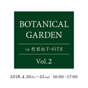4/21(土)~22(日)代官山T-SITE『BOTANICAL GARDEN』に出店