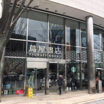 六本木蔦屋書店にて「仏像盆栽」を展示販売中!
